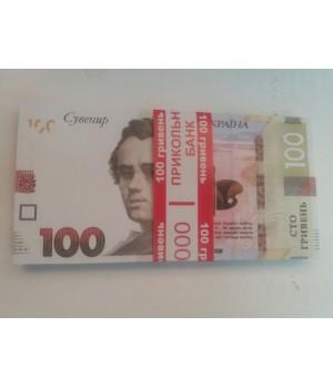 Сувенирные 100 гривен