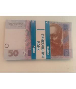 Сувенирные 50 гривен