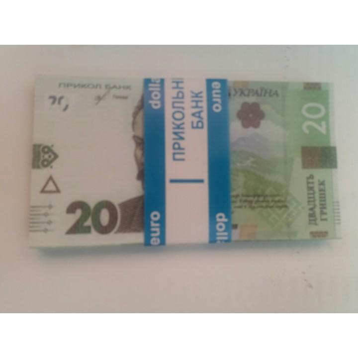 Сувенирные 20 гривен